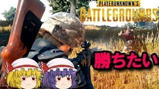 【PUBG】Ep.01-仲良く喧嘩プレイ【ゆっくり実況】 thumbnail