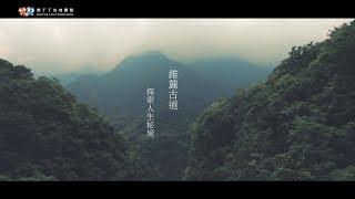 【#奧丁丁在地體驗】哈囉!我的30歲 _ 錐麓古道 thumbnail