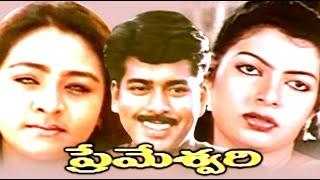vuclip Premeswri Paid   Telugu Full Movie   Full Romantic Movie