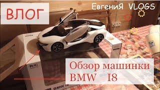№37 Даня покупает себе машинку. Обзор машины BMW I8 на пульте управления. На даче.