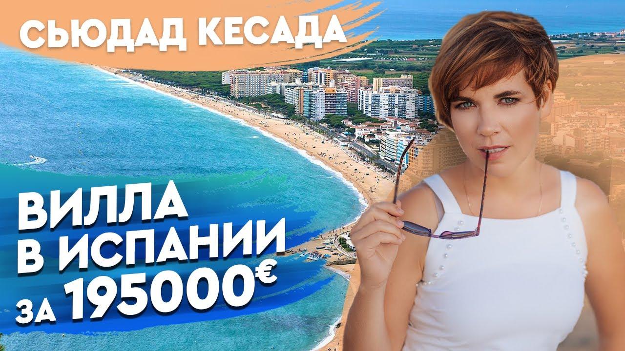 Купить недвижимость в Испании. Купить виллу в Испании с видом на море недорого. Сьюдад Кесада