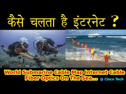 कैसे चलता है इंटरनेट? World Submarine Cable Map Internet Cable Fiber Optics  Installation OFC How To