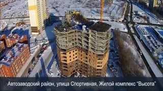 ЖК Высота 2015 Тольятти! Видео о жилом комплексе Высота! ЖК Высота - цены, рейтинг, отзывы!(