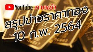 ราคาทองวันนี้ 10 ก.พ.2564   ราคาทองคำวันนี้   วิเคราะห์ราคาทองคำ