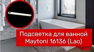 Подсветки для ванной MAYTONI 16136 (MAYTONI Lao MIR002WL-L14CH) обзор