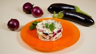 Вкусный и сытный салат из баклажан с хрустящим маринованным луком