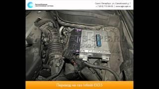 Перевод на газ Infiniti ЕХ35 20.03.2014