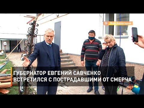 Губернатор Евгений Савченко встретился с пострадавшими от смерча
