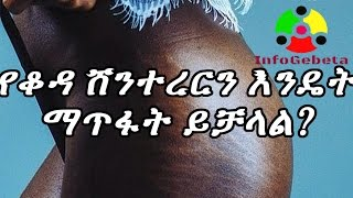 Ethiopia How to Get Rid of Stretch Marks Fast