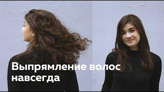 Идеально прямые волосы навсегда (выпрямление и кератиновое разглаживание волос Goldwell)
