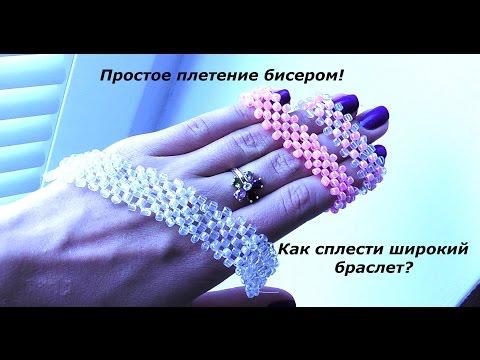 Простое плетение бисером - Плетем широкий браслет