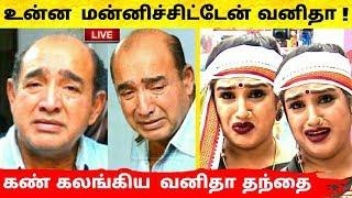 """வனிதா """"தந்தை"""" கண்ணீர் கருத்து என் மகள் மன்னிப்பு கேட்டுவிட்டா ! Bigg Boss Tamil 3 !Vijay TV"""