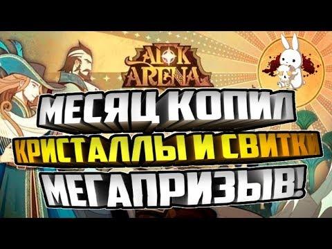 AFK ARENA - КОПИЛ МЕСЯЦ НА ЭТО! КИЛОРК
