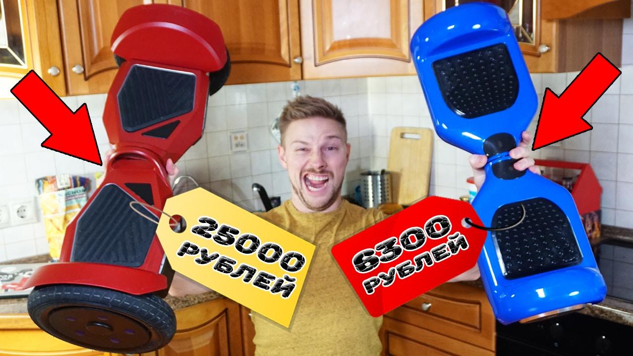 куплю дешевый гироскутер