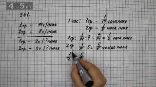 Упражнение 361. Математика 6 класс Виленкин Н.Я.