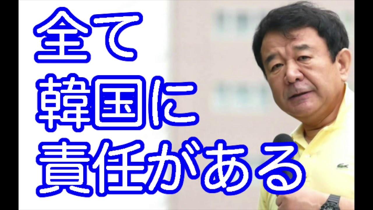 青山繁晴【よく言った!!!】菅官房長官「全て韓国に責任がある」