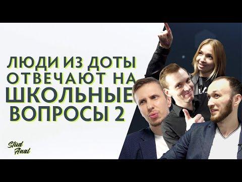 Люди из Доты отвечают на школьные вопросы 2 @ EPICENTER XL - Видео с YouTube на компьютер, мобильный, android, ios