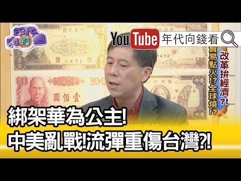 精彩片段》汪浩:不放公主 中國必大怒?!【年代向錢看】