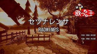 【カラオケ】セツナレンサ/RADWIMPS