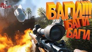 Баги Баги БАГИ!!! ( Влог ИГРОМИР / Battlefield 5 / PUBG )