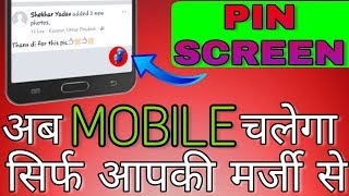 ANDROID AMAZING SECRET TRICK    SCREEN PINING    NO ONE CAN USE YOUR MOBILE  WITHOUT YOUR PERMISSION