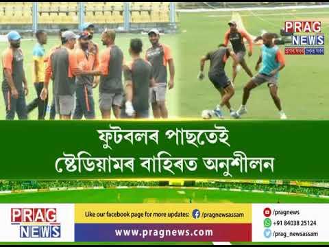 One Day International net practice at Barsapara Stadium | ODI between India and West Indies