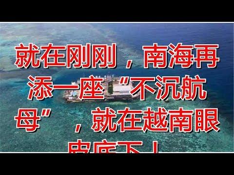 """就在刚刚,南海再添一座""""不沉航母"""",就在越南眼皮底下!"""
