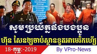 Khmer Political News, Khmer Hot News, RFA Khmer News, Hun Sen Hot News, Sam Rainsy Hot News