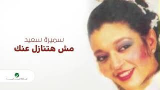 Samira Said ... Msh Hatnazl Anak | سميرة سعيد ... مش هتنازل عنك