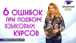Языковые курсы за рубежом: 6 ошибок при подборе и бронировании | Образовательный Эксперт