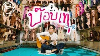 m-yoss-บ๊อบเท-bobtay-official-music-video
