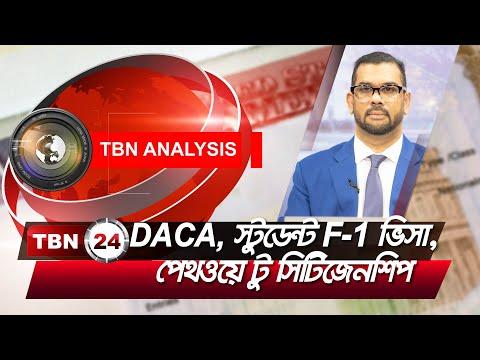 DACA, পেথওয়ে টু সিটিজেনশিপ, স্টুডেন্ট F-1 ভিসা  | TBN Analysis | Episode 1056
