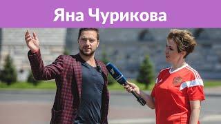 Яна Чурикова показала подросшую дочь