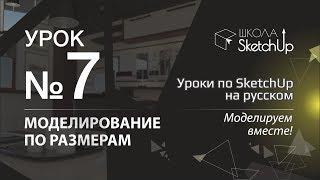 Урок 7. Как сделать стол в СкетчАп 2017. Бесплатные уроки по SketchUp на русском для начинающих.