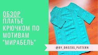 Платье крючком по мотивам «Мирабель»/ Crochet dress featuring Mirabel tunic