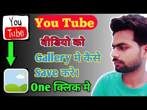 YouTube Se Video Kaise Download Karen Gallery Mein || How To Download YouTube Video In Gallery