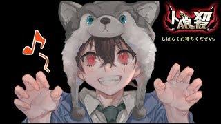 [LIVE] 【人狼殺】ハリーポッターと謎の黒塗り
