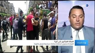 جماعة مسلحة تهدد أمن الجزائر قصدها قايد صالح في حديثه.. تعرف عليها