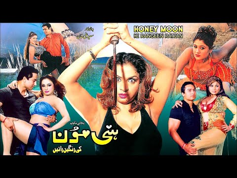 HONEY MOON (2007) - NIDA CHAUDHARY, AHMED BUTT & ANJUMAN SHEHZADI thumbnail