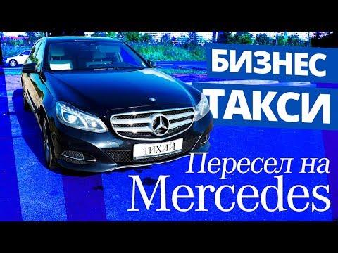 ТАКСИ БИЗНЕС пересел на Мерседес. Wheely, Gett, Яндекс, Uber.