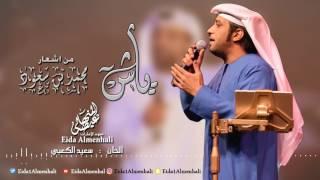 عيضه المنهالي ياش حصريا   2017