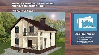 Проект типового одноэтажного дома с мансардой  №K-0088-15 House project №K-0088-15