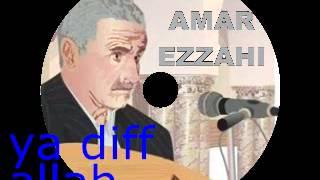 Amar Ezzahi ya diff allah