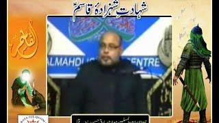 Masaib - Shahadat-e-Shehzada Qasim (A.S.) - Maulana Sadiq Hasan Saheb