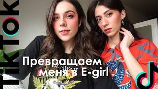 E girl Makeup Делаем с Викой макияж как у E girl из TikTok