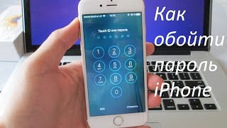видео ОБХОД ПАРОЛЯ В iOS 10 или что делать если забыл пароль от айфона или айпада!