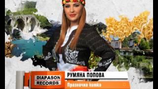 RUMYANA POPOVA – Praznichna kitka / РУМЯНА ПОПОВА – Празнична китка