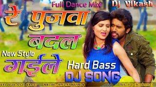 Bhojpuri Supehit Song Re Pujwa Badal Gaile Dj Bhojpuri Song रे पुजवा बदल गइले - Hard Bass_Dj Vikash
