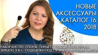 To You НОВЫЕ АКСЕССУАРЫ ОРИФЛЭЙМ 16 2018 ВИДЕООБЗОР Ольга Полякова