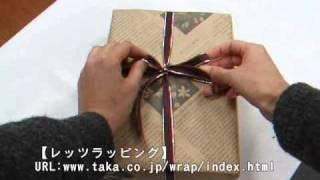 レッツラッピング【十文字掛け】 thumbnail